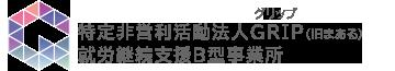 障がい者の家族が設立した札幌市の就労継続支援B型事業所【特定非営利活動法人GRIP】
